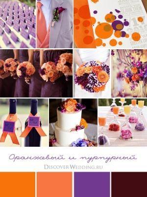 orange violett